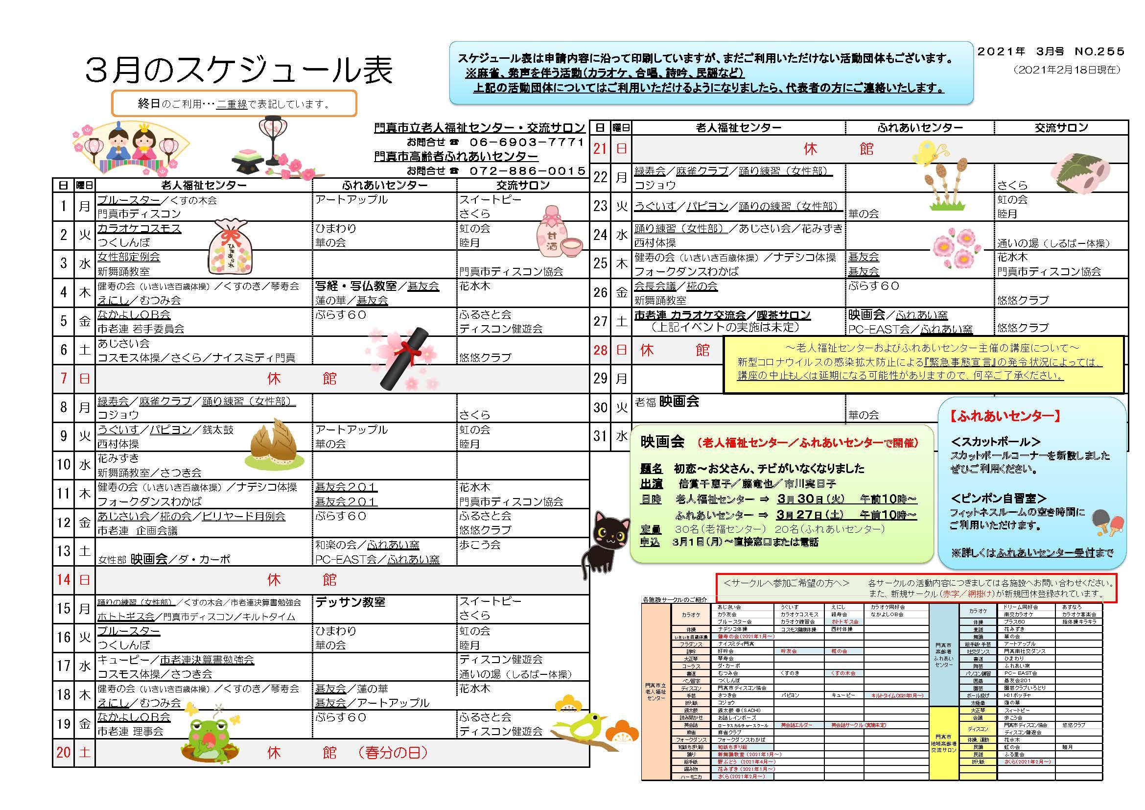 202103スケジュール表